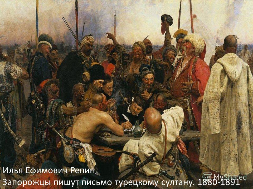 Илья Ефимович Репин Запорожцы пишут письмо турецкому султану. 1880-1891