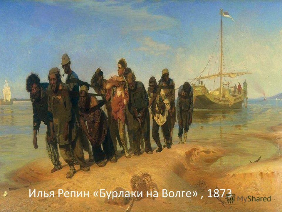 Илья Репин «Бурлаки на Волге», 1873