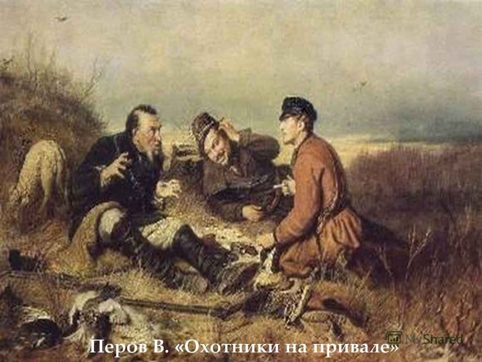 Перов В. « Охотники на привале» »