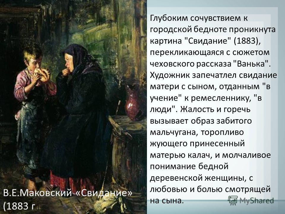 В.Е.Маковский «Свидание» (1883 г.) Глубоким сочувствием к городской бедноте проникнута картина