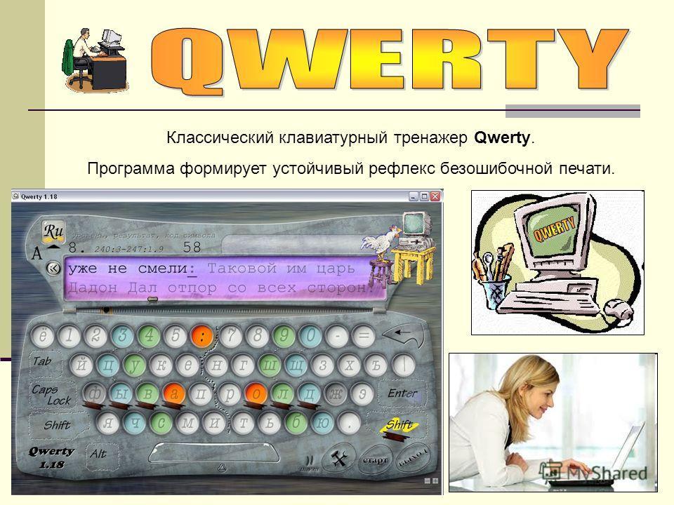 Классический клавиатурный тренажер Qwerty. Программа формирует устойчивый рефлекс безошибочной печати.