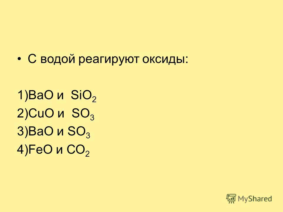 С водой реагируют оксиды: 1)BaO и SiO 2 2)СuO и SO 3 3)BaO и SO 3 4)FeO и СО 2