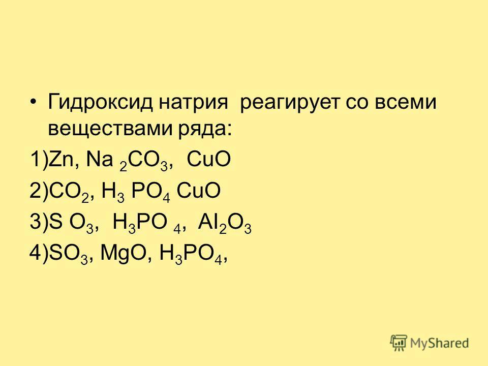 Гидроксид натрия реагирует со всеми веществами ряда: 1)Zn, Na 2 CO 3, CuO 2)CO 2, H 3 PO 4 CuO 3)S O 3, H 3 PO 4, AI 2 O 3 4)SO 3, MgO, H 3 PO 4,