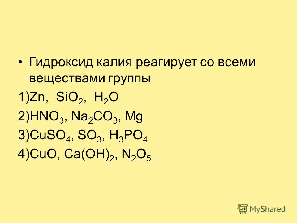 Гидроксид калия реагирует со всеми веществами группы 1)Zn, SiO 2, H 2 O 2)HNO 3, Na 2 CO 3, Mg 3)CuSO 4, SO 3, H 3 PO 4 4)CuO, Cа(OH) 2, N 2 O 5