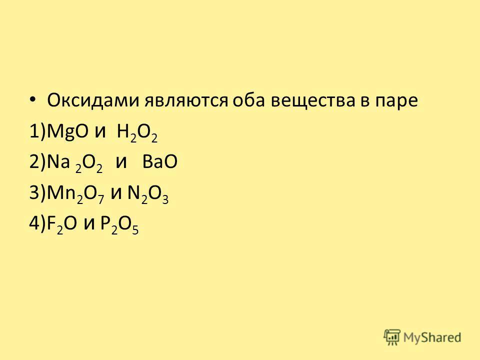 Оксидами являются оба вещества в паре 1)MgO и H 2 O 2 2)Na 2 O 2 и BaO 3)Mn 2 О 7 и N 2 O 3 4)F 2 О и P 2 O 5