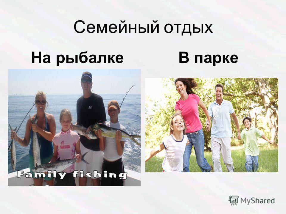 Семейный отдых На рыбалкеВ парке