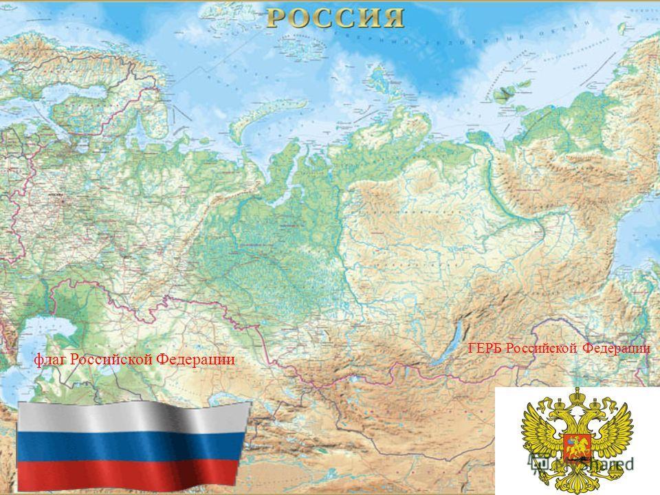 ГЕРБ Российской Федерации флаг Российской Федерации
