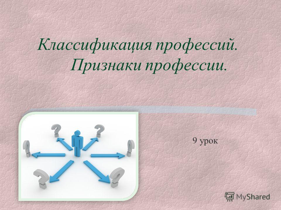 Классификация профессий. Признаки профессии. 9 урок
