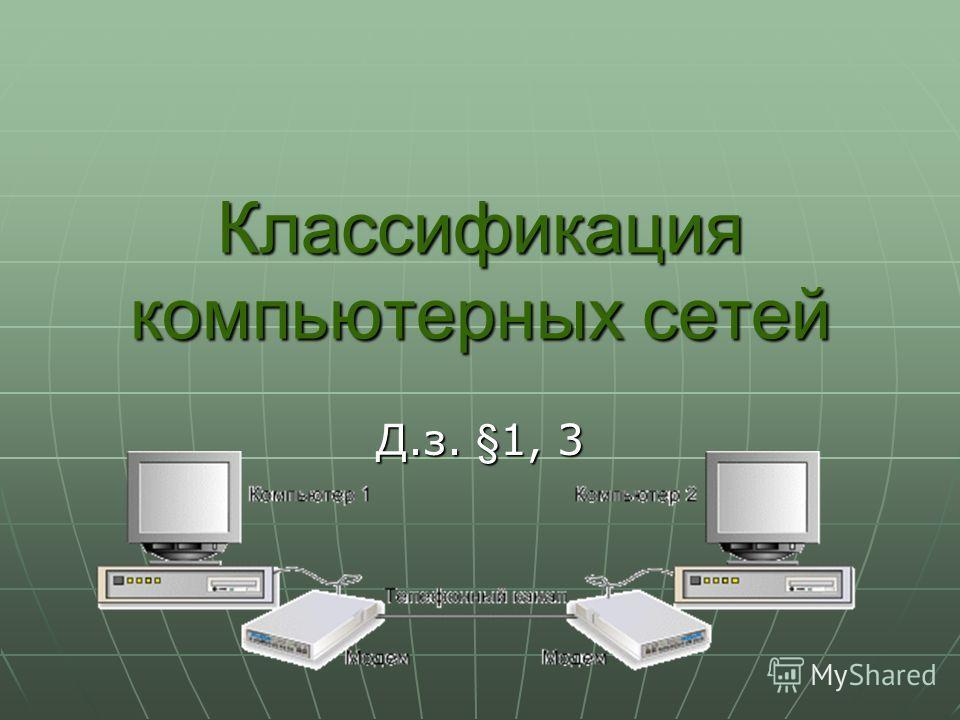 Классификация компьютерных сетей Д.з. §1, 3