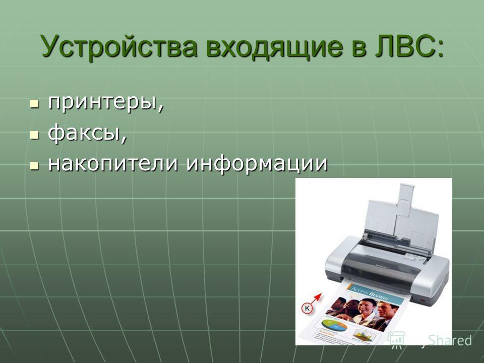 Устройства входящие в ЛВС: принтеры, принтеры, факсы, факсы, накопители информации накопители информации