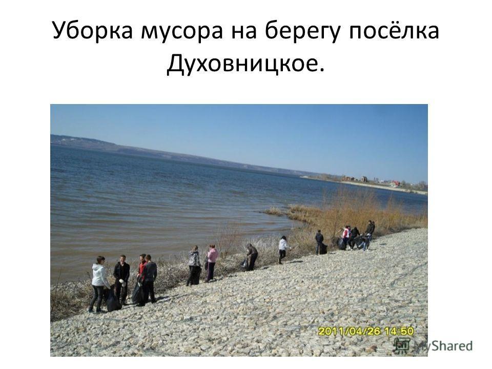 Уборка мусора на берегу посёлка Духовницкое.