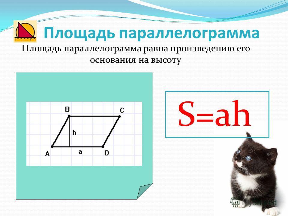 Площадь параллелограмма Площадь параллелограмма равна произведению его основания на высоту S=ah