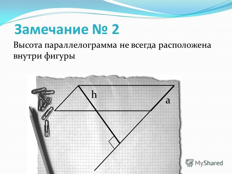 Замечание 2 Высота параллелограмма не всегда расположена внутри фигуры h a