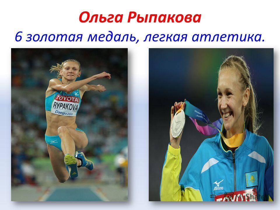 Ольга Рыпакова 6 золотая медаль, легкая атлетика.