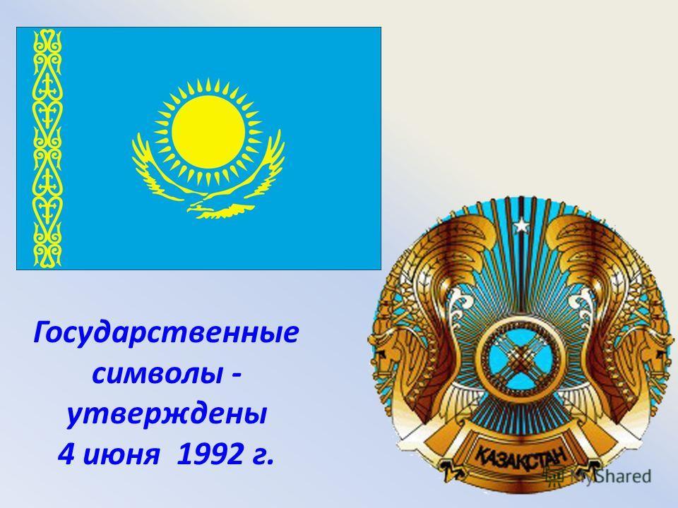 Государственные символы - утверждены 4 июня 1992 г.