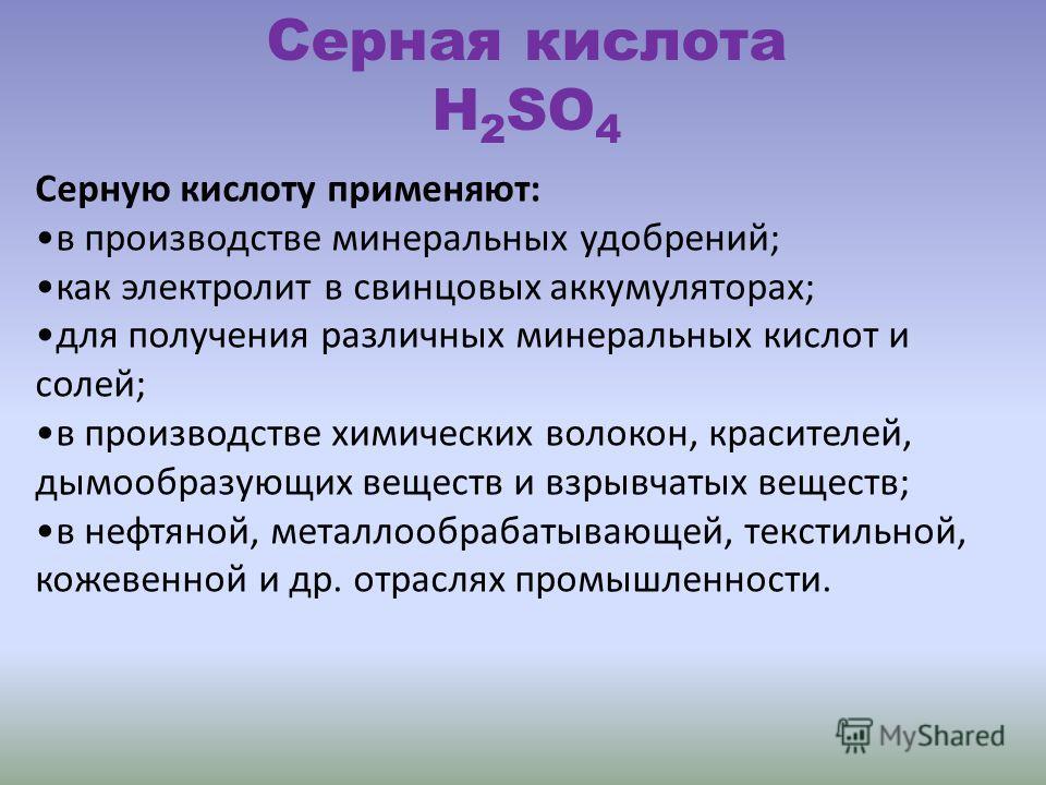 Угольная кислота Н 2 CО 3
