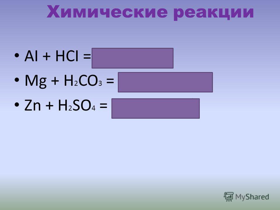 Пролив ЗакрепленияПлан 1.Химические реакции; 2.Найди соответствие.