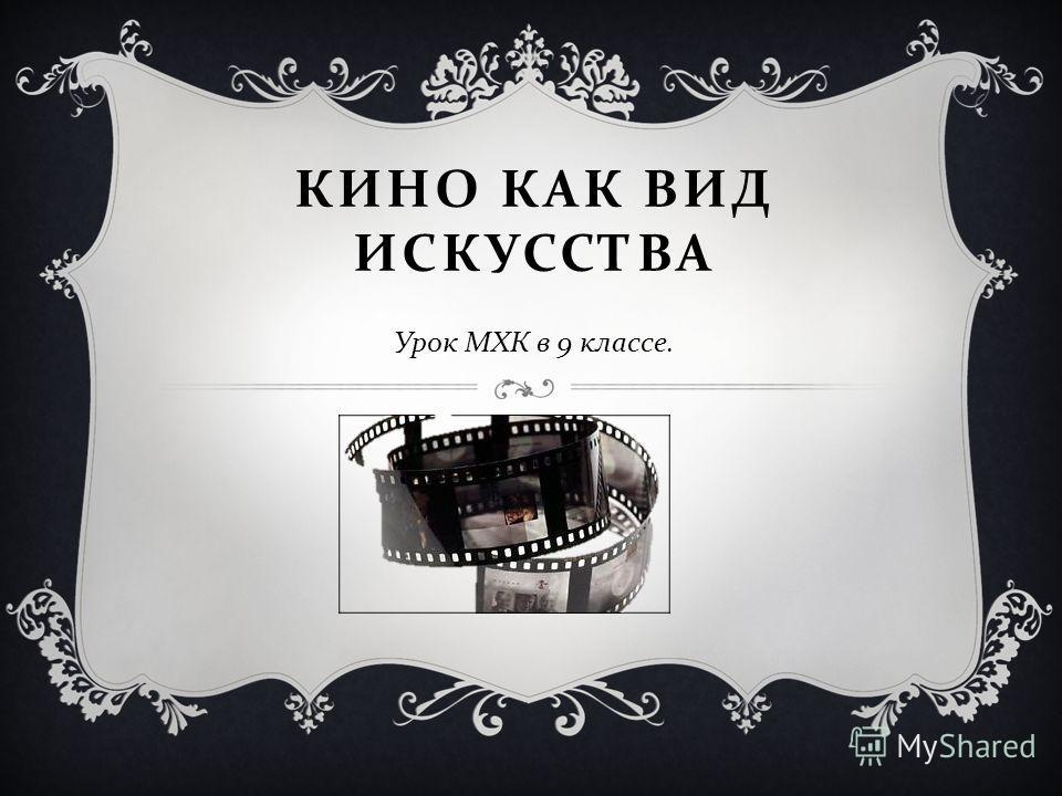 Видео передача становление и рассвет мирового кинематографа