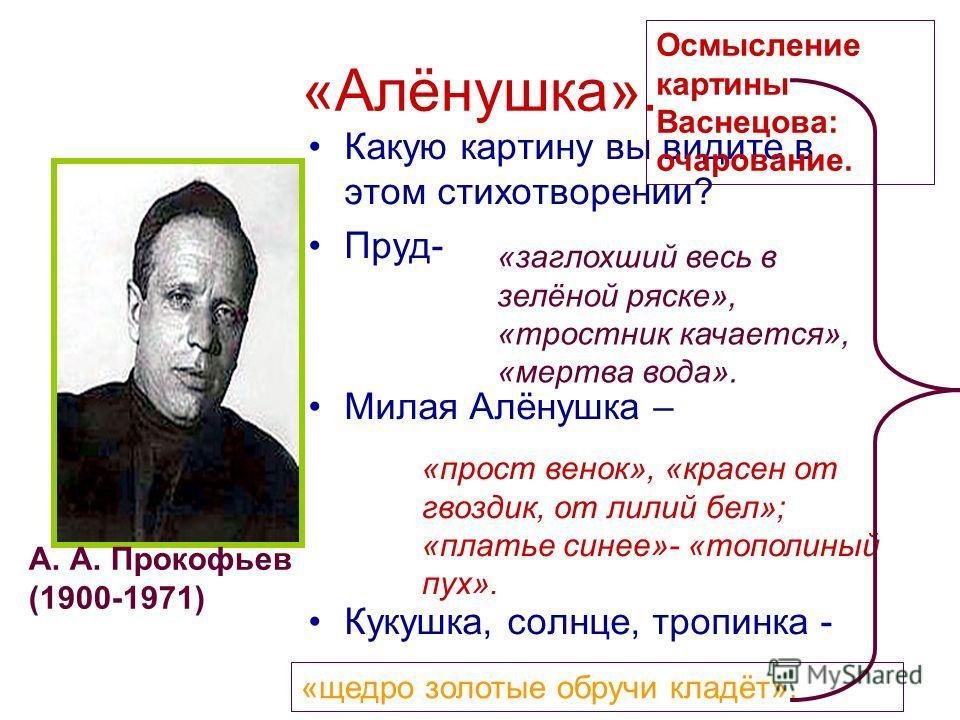 Сергей Славянский - Аленушка Посвящается всем