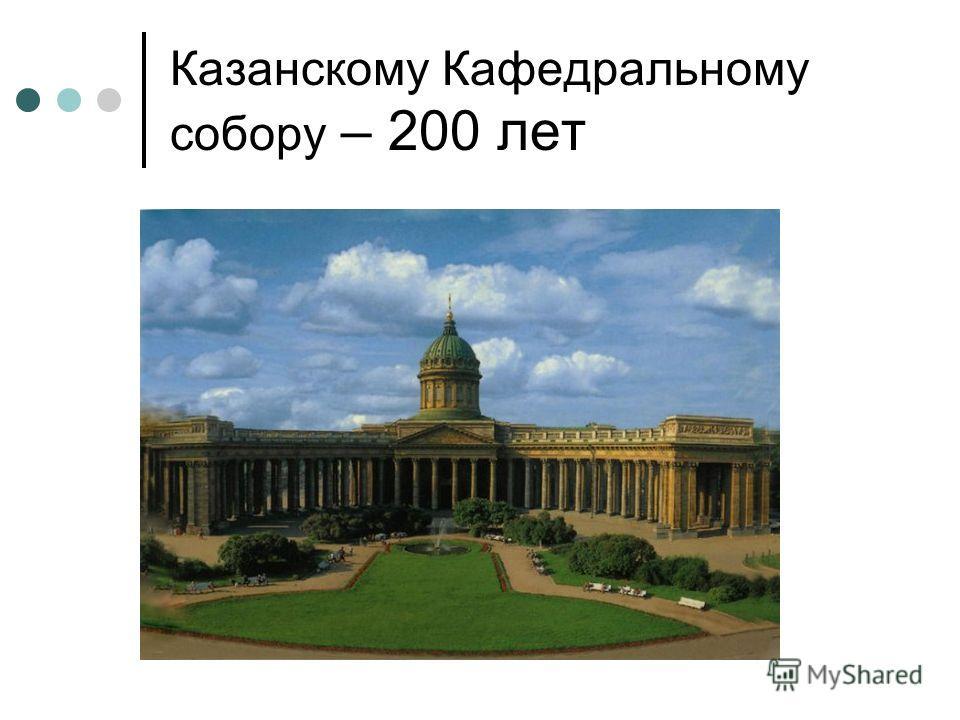 Казанскому Кафедральному собору – 200 лет