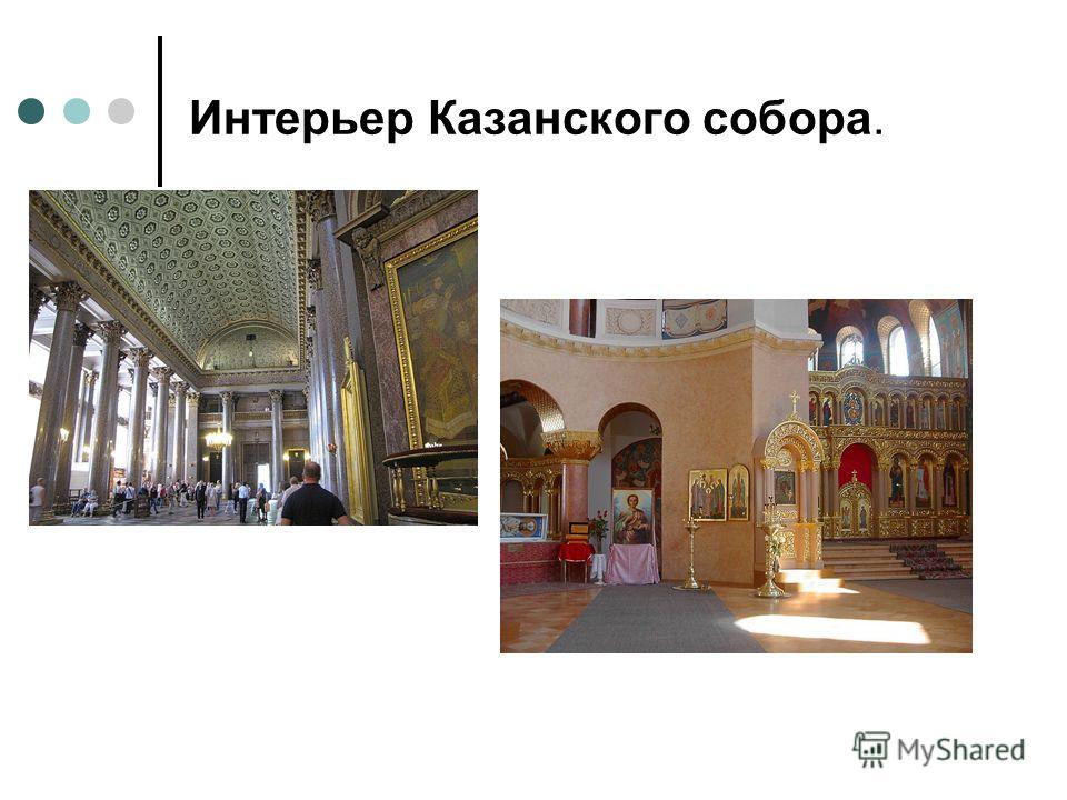 Интерьер Казанского собора.