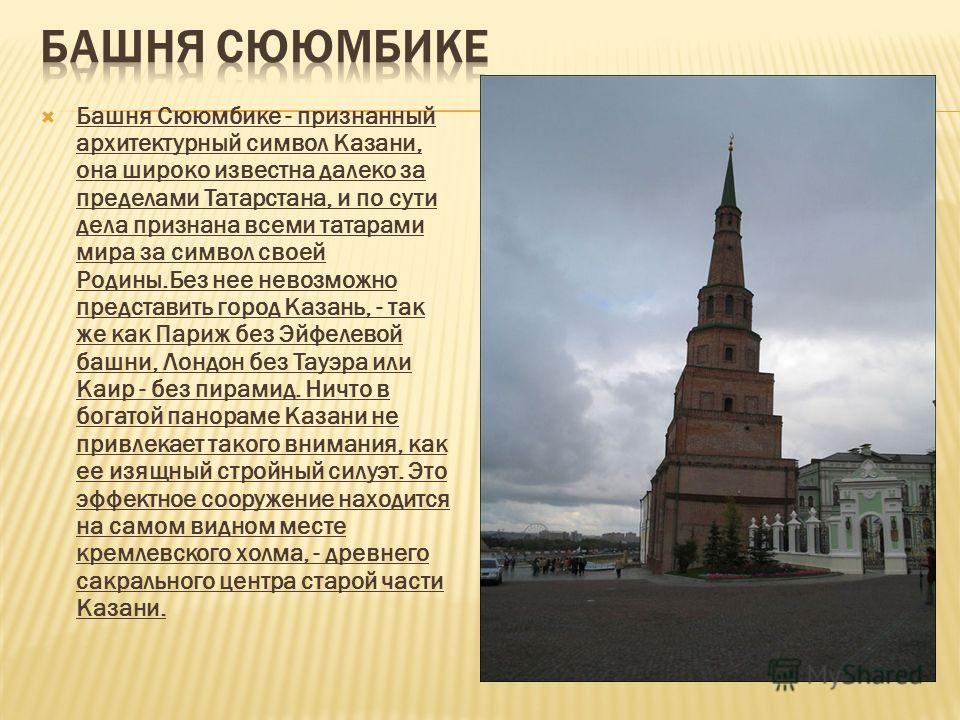 Казанский Кремль – средневековая крепость.Строительство Кремля началось в 1556 году. С южной стороны кремлевских стен были воздвигнуты башни: Юго-западная, Спасская, Юго-восточная. Внутри Кремля расположился Благовещенский собор и другие церкви. Такж