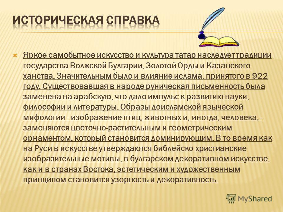 Казань - город с богатейшим историко-культурным наследием. Здесь веками проживали народы с разным историческим прошлым и культурными традициями. Живы в памяти народа золотоордынское наследие и булгарские традиции, сказалось влияние русской культуры,