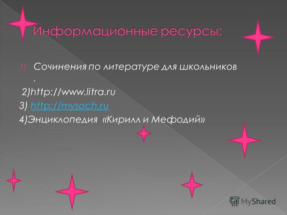 1) Сочинения по литературе для школьников. 2)http://www.litra.ru 3) http://mysoch.ruhttp://mysoch.ru 4)Энциклопедия «Кирилл и Мефодий»