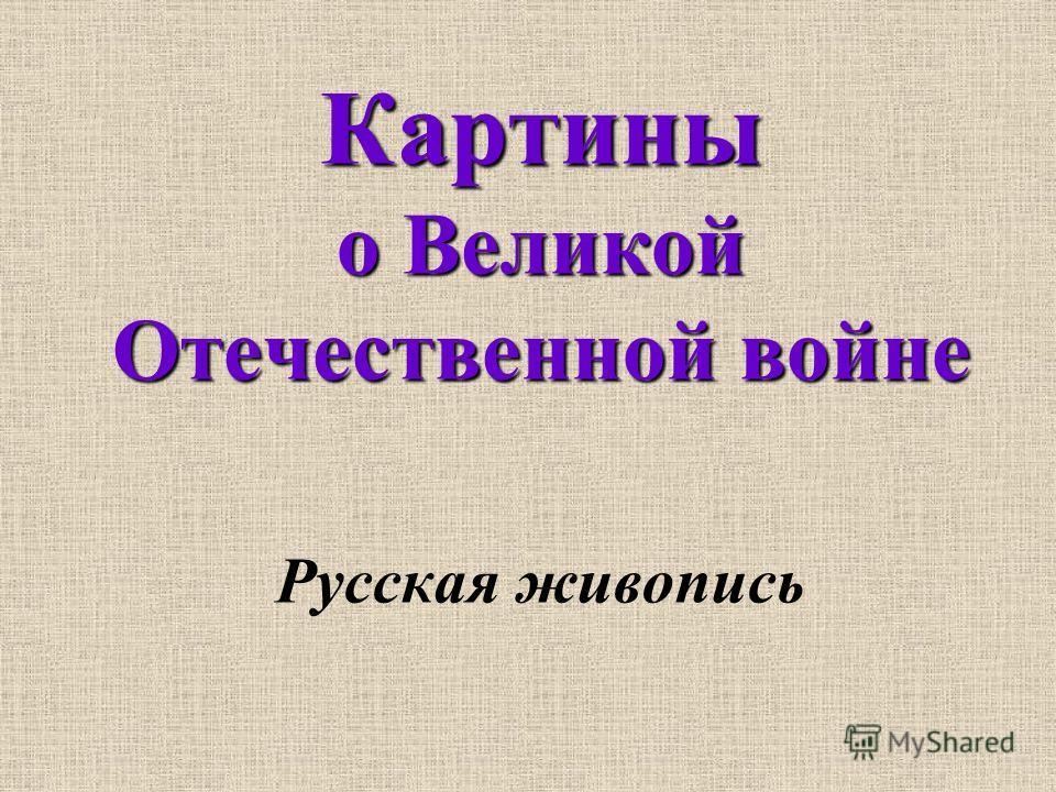 Картины о Великой Отечественной войне Картины о Великой Отечественной войне Русская живопись