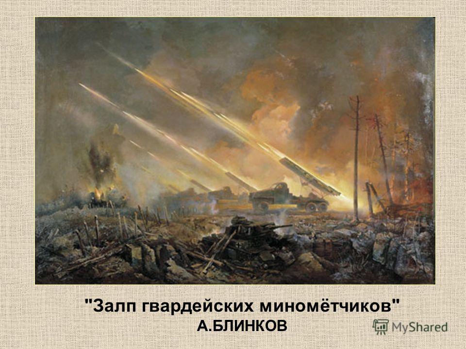 Залп гвардейских миномётчиков А.БЛИНКОВ