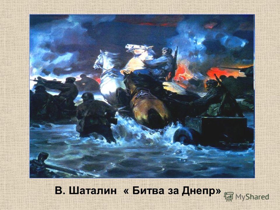 В. Шаталин « Битва за Днепр»