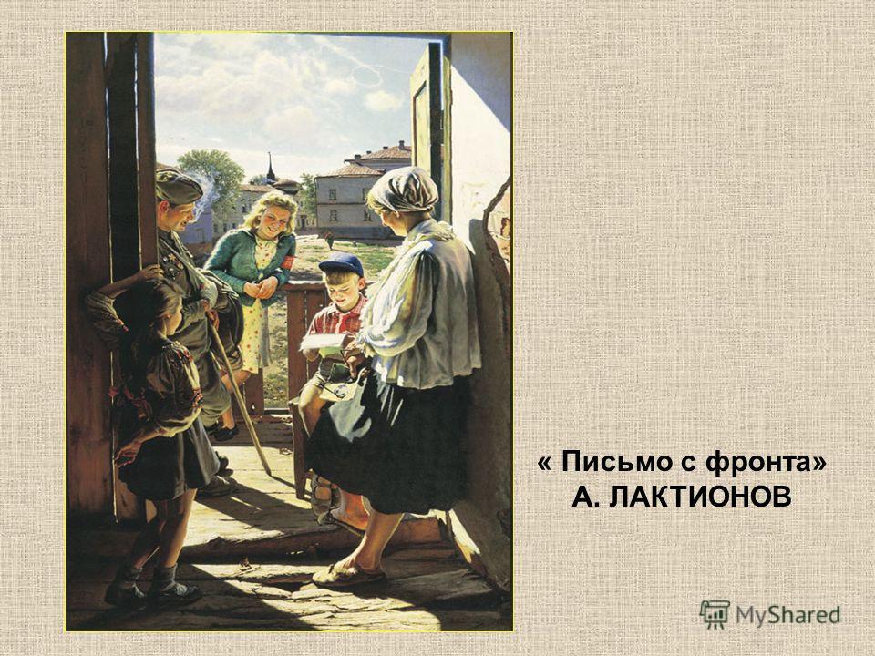 « Письмо с фронта» А. ЛАКТИОНОВ