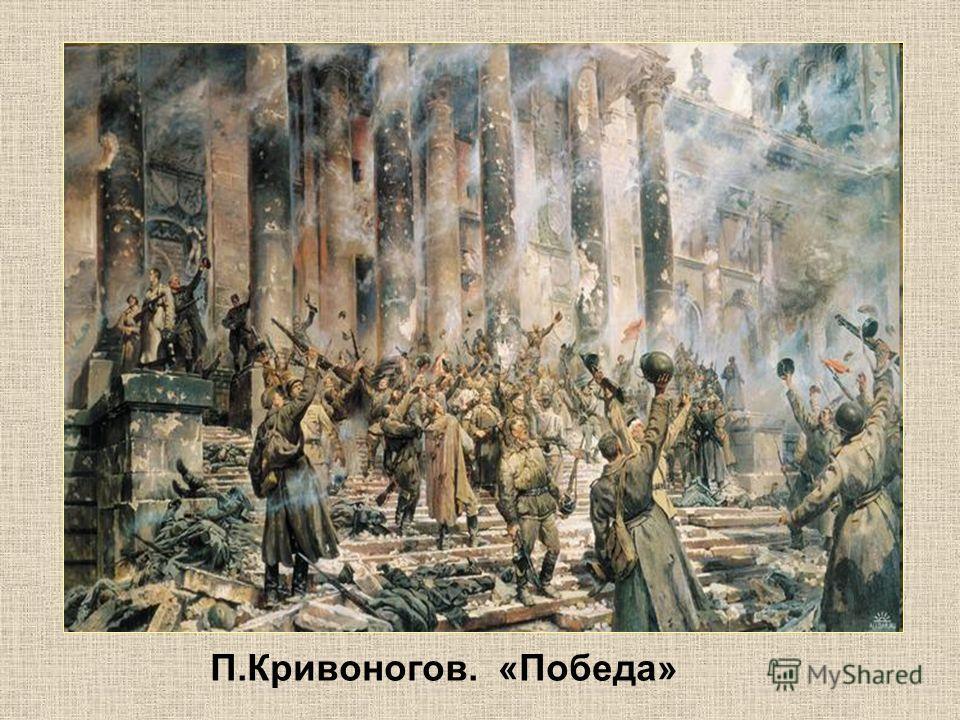 П.Кривоногов. «Победа»