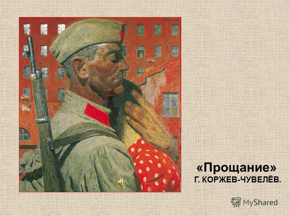 «Прощание» Г. КОРЖЕВ-ЧУВЕЛЁВ.