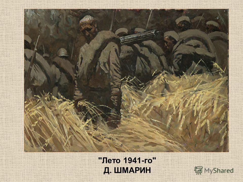 Лето 1941-го Д. ШМАРИН