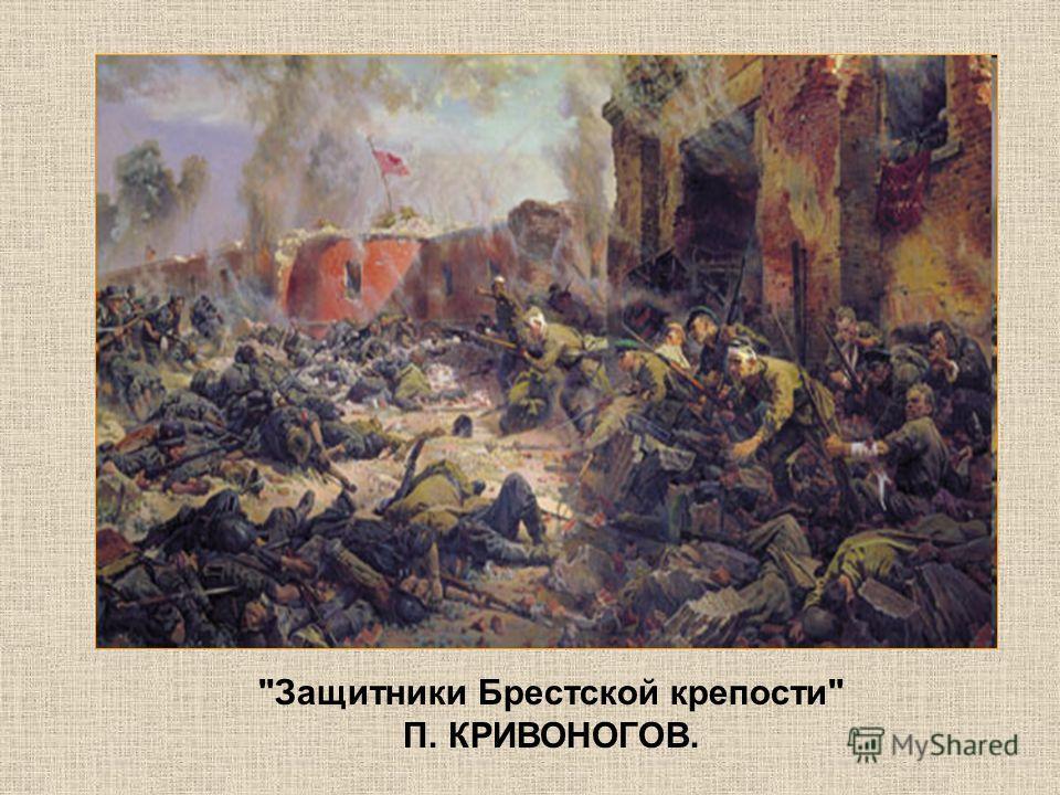 Защитники Брестской крепости П. КРИВОНОГОВ.