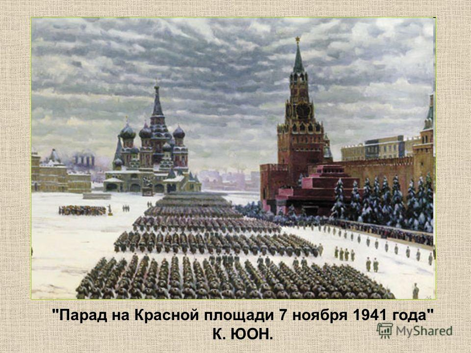 Парад на Красной площади 7 ноября 1941 года К. ЮОН.