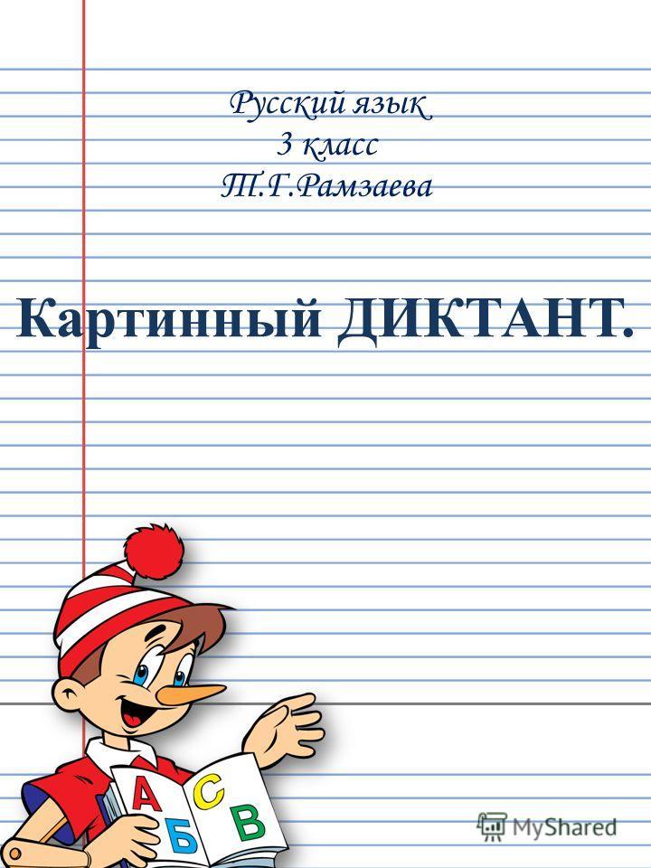 входной диктант 4 класс русский язык система занкова