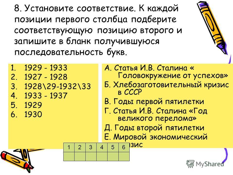 8. Установите соответствие. К каждой позиции первого столбца подберите соответствующую позицию второго и запишите в бланк получившуюся последовательность букв. 1.1929 - 1933 2.1927 - 1928 3.1928\29-1932\33 4.1933 - 1937 5.1929 6.1930 А. Статья И.В. С