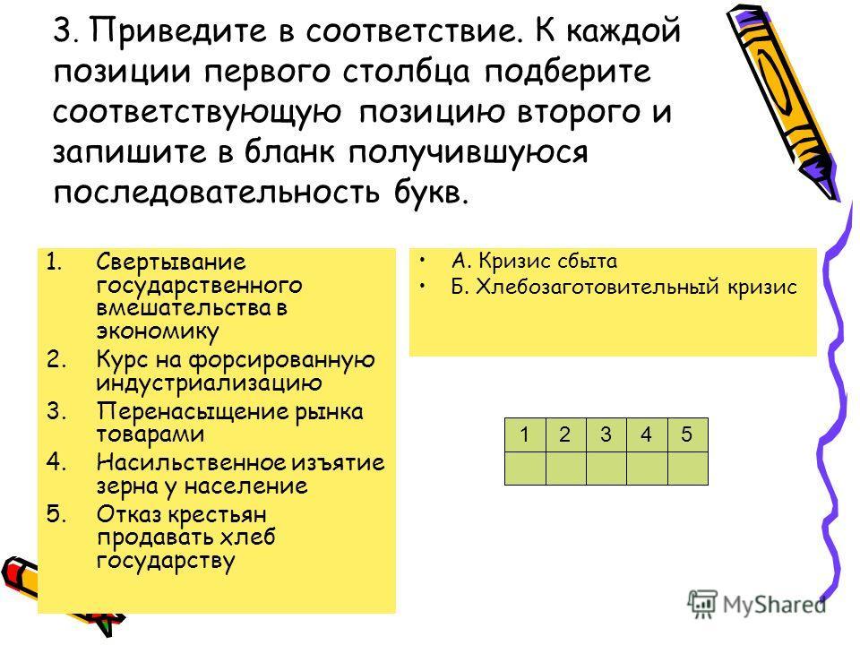 3. Приведите в соответствие. К каждой позиции первого столбца подберите соответствующую позицию второго и запишите в бланк получившуюся последовательность букв. 1.Свертывание государственного вмешательства в экономику 2.Курс на форсированную индустри