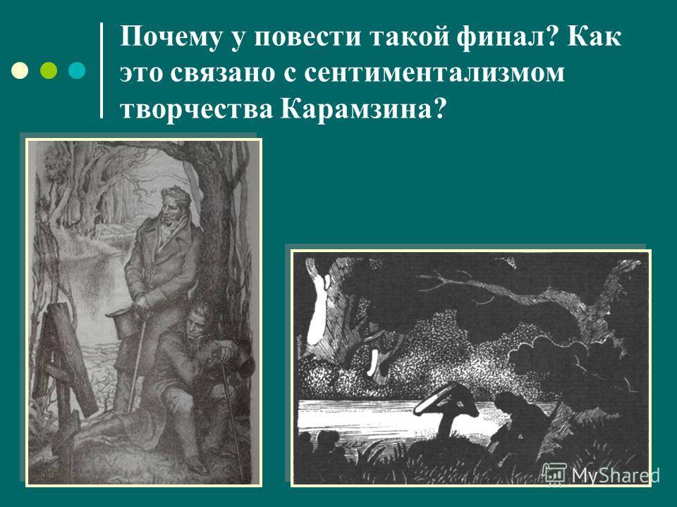 Почему у повести такой финал? Как это связано с сентиментализмом творчества Карамзина?