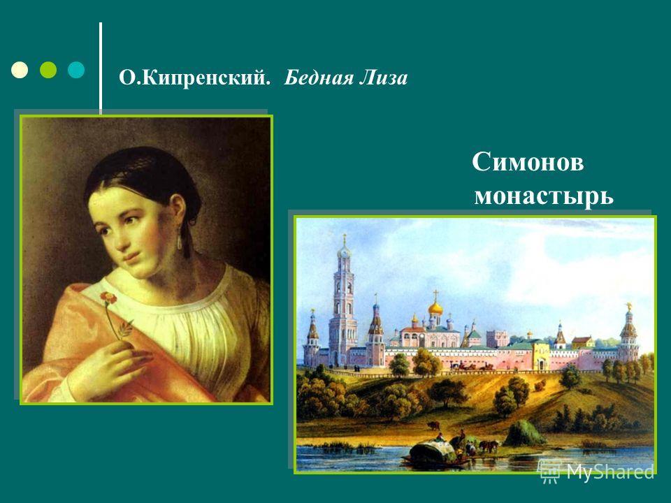 О.Кипренский. Бедная Лиза Симонов монастырь