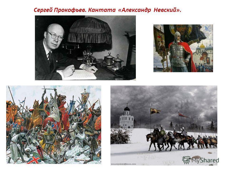 Сергей Прокофьев. Кантата «Александр Невский».