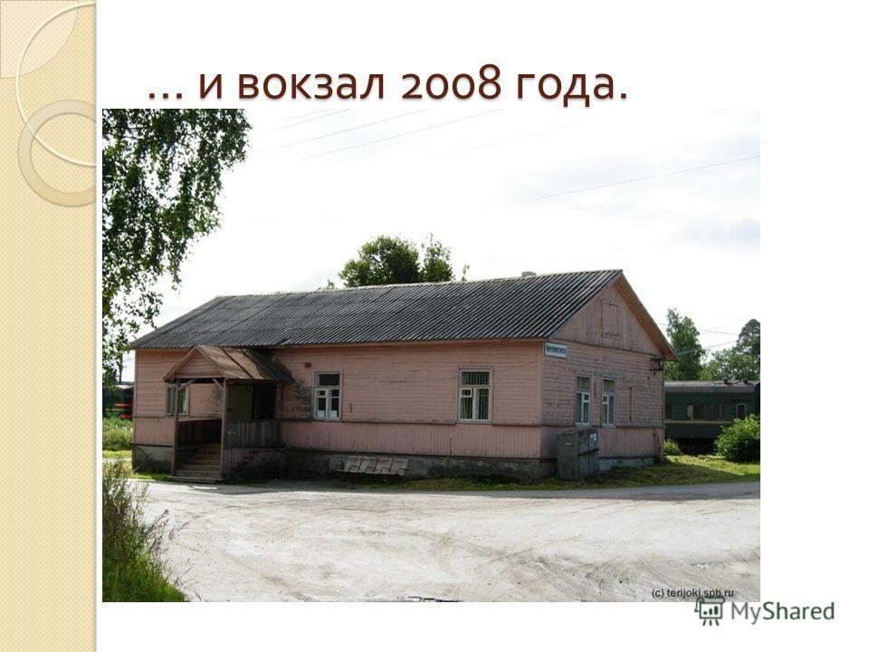 … и вокзал 2008 года.