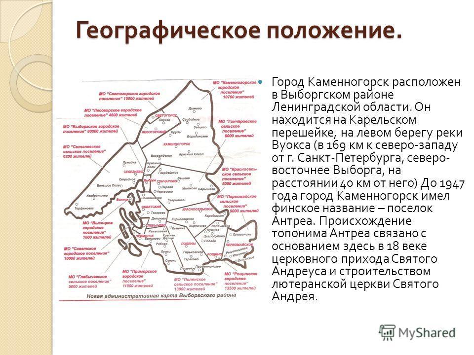 Географическое положение. Город Каменногорск расположен в Выборгском районе Ленинградской области. Он находится на Карельском перешейке, на левом берегу реки Вуокса ( в 169 км к северо - западу от г. Санкт - Петербурга, северо - восточнее Выборга, на