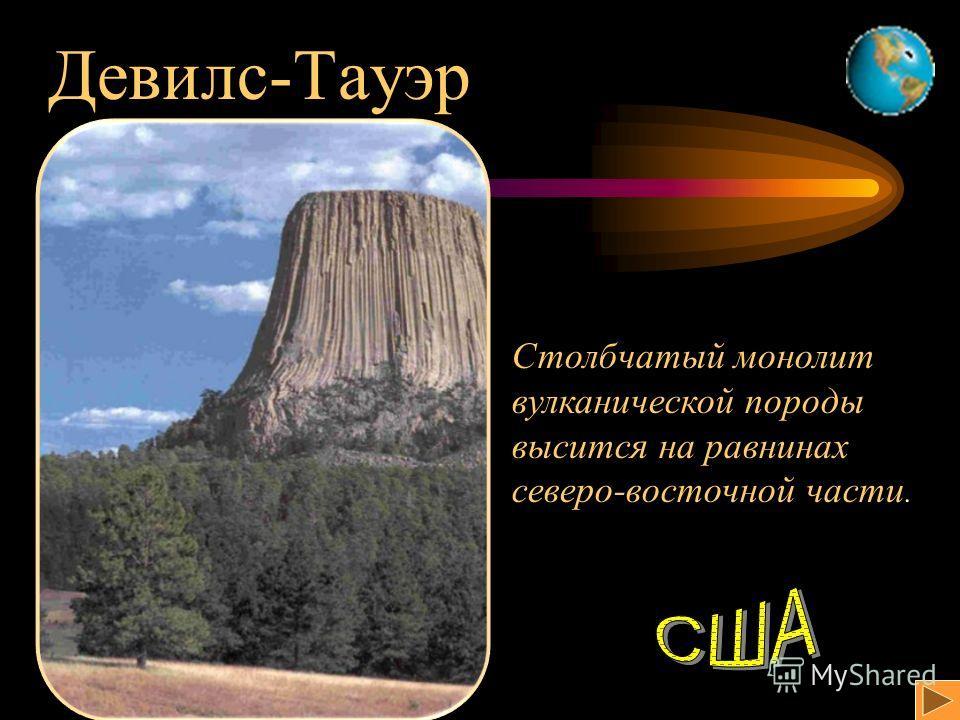 Девилс-Тауэр Столбчатый монолит вулканической породы высится на равнинах северо-восточной части.