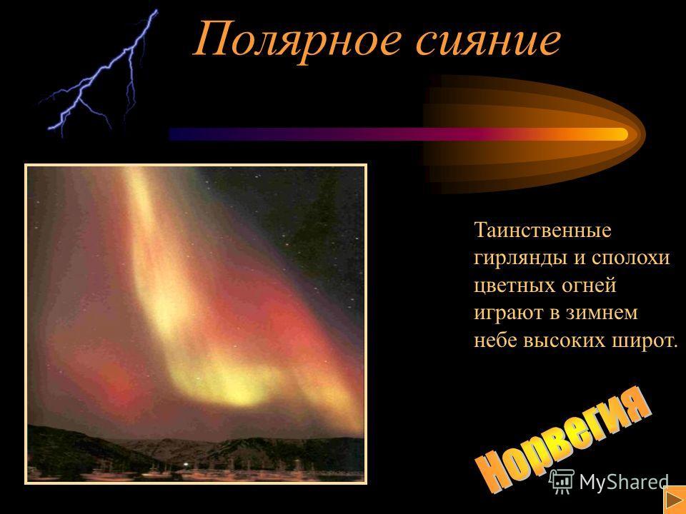 Полярное сияние Таинственные гирлянды и сполохи цветных огней играют в зимнем небе высоких широт.