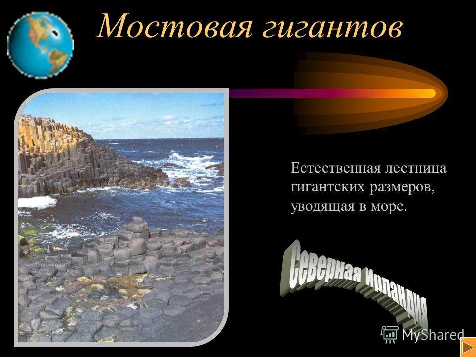 Мостовая гигантов Естественная лестница гигантских размеров, уводящая в море.
