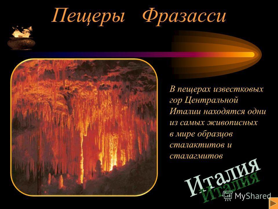Пещеры Фразасси В пещерах известковых гор Центральной Италии находятся одни из самых живописных в мире образцов сталактитов и сталагмитов