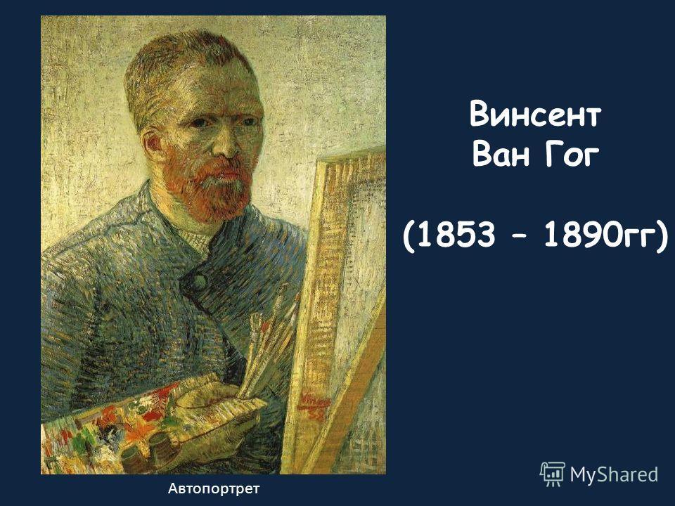 Винсент Ван Гог (1853 – 1890гг) Автопортрет